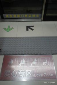 Love-Zone am U-Bahnsteig